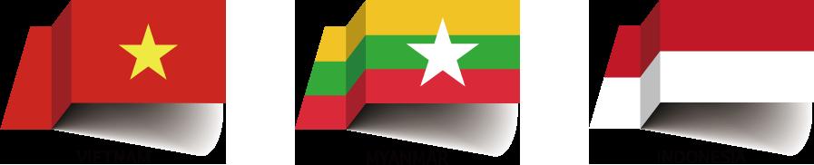 ベトナム・ミャンマー・インドネシアをおすすめする理由